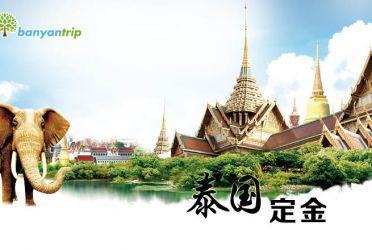 定金专拍- 泰国