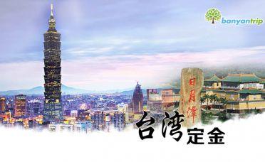 定金专拍- 台湾