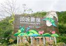 北台湾- 宜兰头城农乐一日游